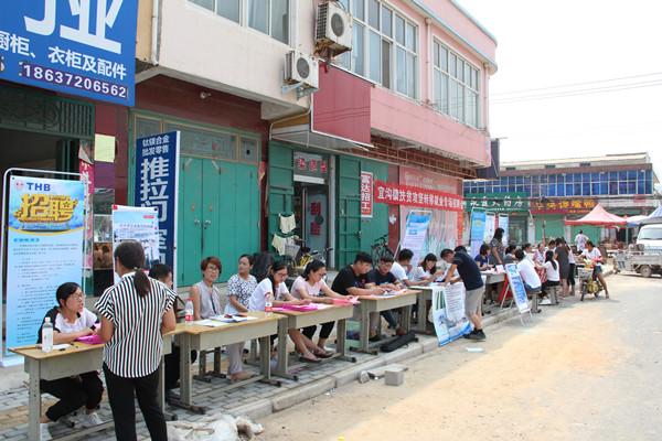 汤阴县人社局举办宜沟镇扶贫攻坚转移就业专场招聘会
