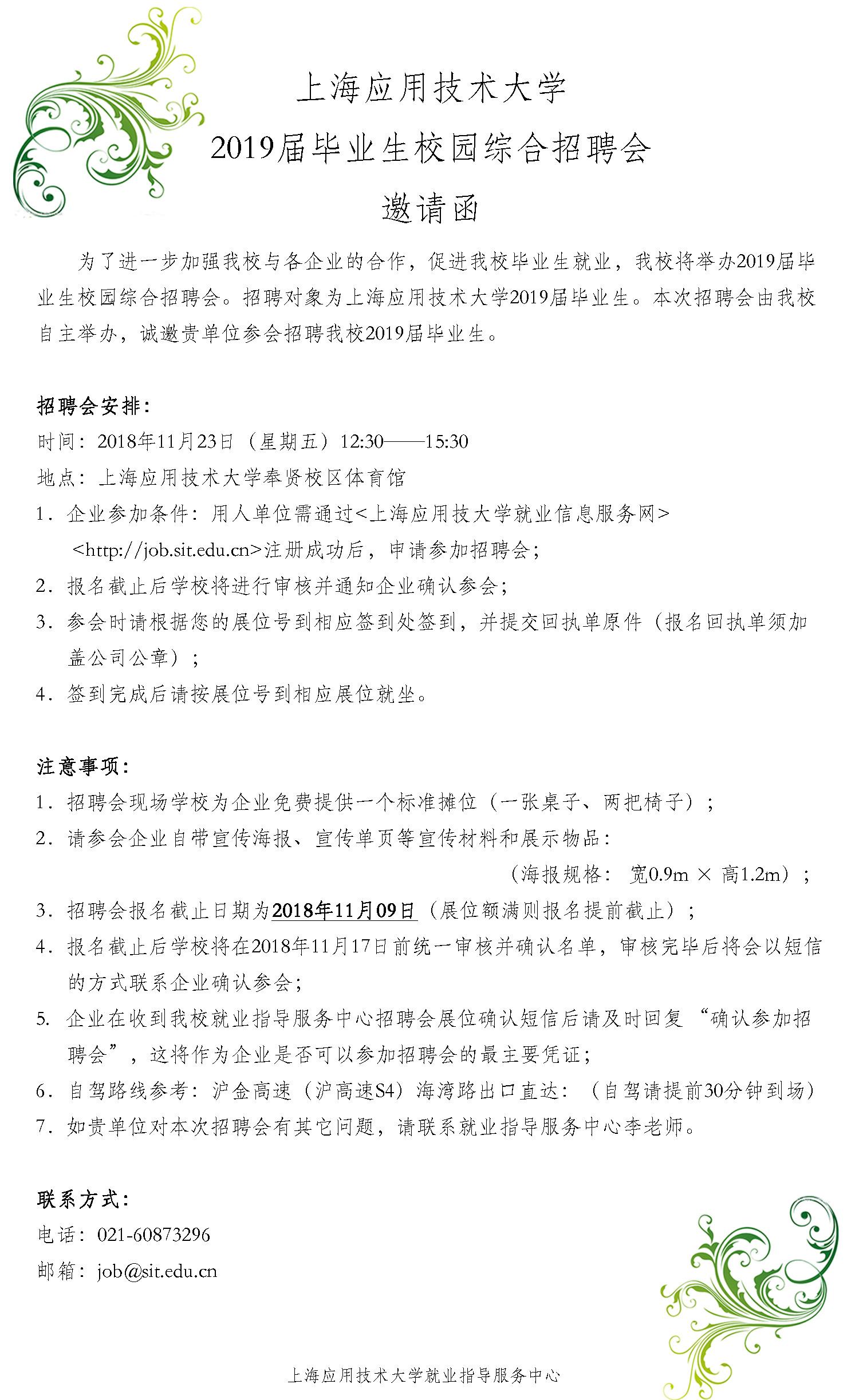 2018春季<a href=https://www.zhaopinhui.net target=_blank class=infotextkey>招聘会</a>邀请函.jpg