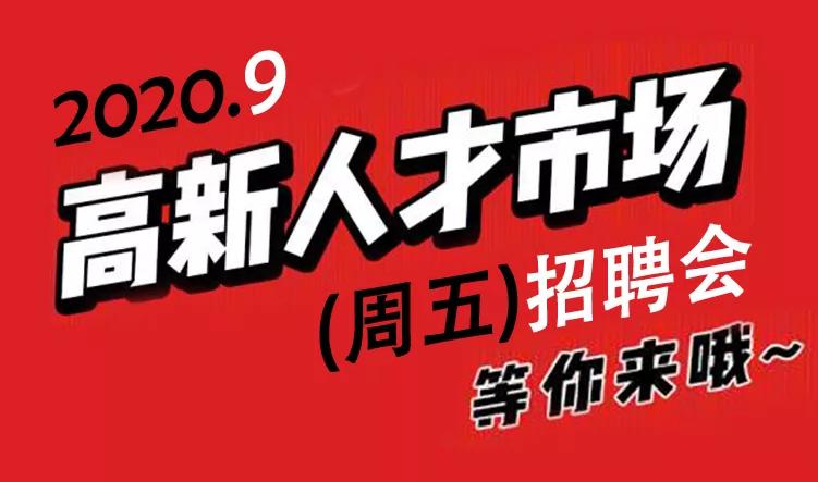 """长春2020年9月4日高新区人才市场""""开市""""啦!"""